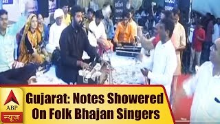 Gujarat: Notes showered on folk bhajan singers - ABPNEWSTV