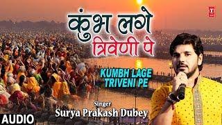 कुम्भ लगे त्रिवेणी पे Kumbh Lage Triveni Pe I SURYA PRAKASH DUBEY I New Latest Full Audio Song - TSERIESBHAKTI