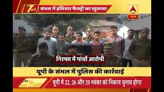 Sambhal: UP police seizes illicit weapons from a factory running inside a house - ABPNEWSTV