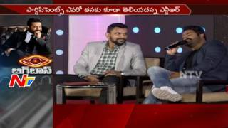 Telugu Bigg Boss With Young Tiger NTR to Roll Out from 16th July || Reality Show || NTV - NTVTELUGUHD