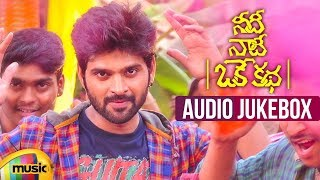 Needi Naadi Oke Katha Songs Jukebox | Sree Vishnu | Satna Titus | 2018 Movie Songs | Mango Music - MANGOMUSIC