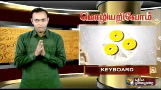 "Mozhi Arivom 19-12-2015 ""Keyboard"" – Puthiya Thalaimurai Tv Show"