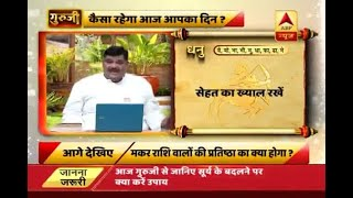 Daily Horoscope with Pawan Sinha: Take care of your health Sagittarius - ABPNEWSTV