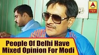 4 years of Modi government: People of Delhi have mixed opinion - ABPNEWSTV