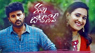 Nannu Dochesave Telugu Short Film 2019 | Directed By Vamsi Sukhabogi - YOUTUBE