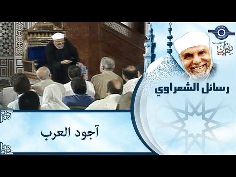 الشيخ الشعراوي | اجود العرب