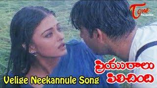 Priyuralu Pilichindi Movie   Velige Neekannule Song   Ajith, Mammootty, Tabu, Aishwarya Rai, Abbas - TELUGUONE