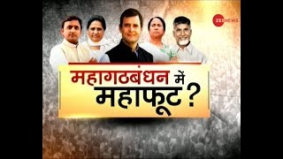 Mahagathbandhan at stake ahead of the 2019 Lok Sabha elections? Watch special debate - ZEENEWS