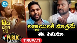 Yedu Chepalu Katha Movie Public Talk @ Tirupathi || Yedu Chepala Katha Movie Public Review - IDREAMMOVIES