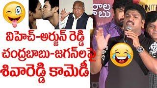 Siva Reddy mimicry: V Hanumantha Rao Arjun Reddy issue, Chandrababu Naidu, Jagan || Ungarala Rambabu - IGTELUGU