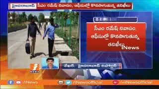 IT Raids Continues On CM Ramesh Assets | Key Documents Seized | iNews - INEWS