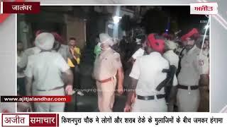 Video - जालंधर : Kishanpura Chowk मे लोगों और शराब ठेके के मुलाजिमों के बीच जमकर हंगामा