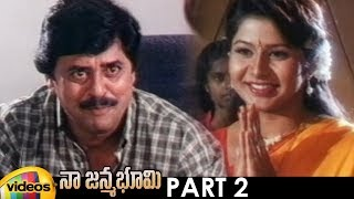 Naa Janma Bhoomi Telugu Full Movie HD | Vishnuvardhan | Saroja Devi | Sangeeta |Part 2 |Mango Videos - MANGOVIDEOS