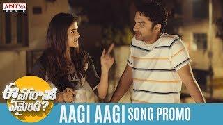 Agi Agi Song Promo || Ee Nagaraniki Emaindi Movie || Tharun Bhascker || Suresh Babu - ADITYAMUSIC