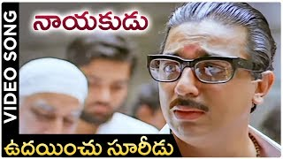 Nayakudu Telugu Movie Songs | Udayinchu Suridu  | Kamal Haasan | Ilayaraja | Saranya - RAJSHRITELUGU
