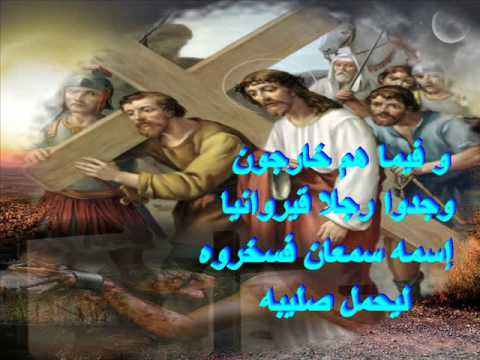 انجيل الساعه السادسه من الجمعة العظيمة