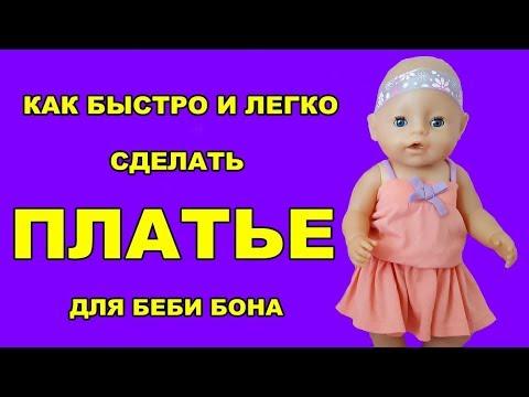 Как сшить юбку для куклы беби бон