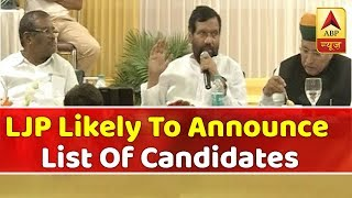 LJP likely to announce list of candidates for 2019 LS poll today - ABPNEWSTV