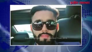 video : जालंधर के युवक की कैनेडा में गोलियां मारकर हत्या