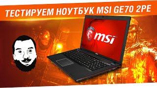 Тестируем ноутбук MSI GE 70 2pe