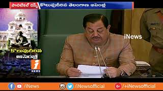 114 MLAs Takes Oath in Telangana Assembly | Telangana Assembly Sessions 2019 | KCR | iNews - INEWS