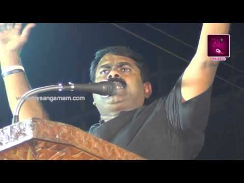 Seeman Namakkal Speech