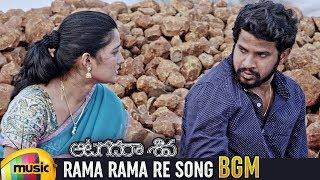 Rama Rama Re Song BGM | Aatagadharaa Siva Movie Songs | Vasuki Vaibhav | Chandra Siddarth - MANGOMUSIC
