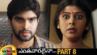 Enthavaralaina 2019 Latest Thriller Telugu Movie | 2019 Latest Telugu Movies | Part 8 | Mango Videos - MANGOVIDEOS