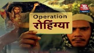 आखिर कौन कर रहा है रोहिंग्या परिवारों की मदद और बनवा रहा है इनके पहचान पत्र? - AAJTAKTV