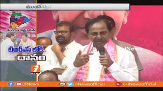 CM KCR Says TRS Will Win 100 Seats In Next Election In Telangana | Danam Nagender Join TRS | iNews - INEWS