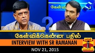 Kelvikku Enna Bathil 21-11-2015 Interview With S R Ramanan, RMC Director – Thanthi TV Show Kelvikkenna Bathil