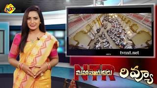 NTR Mahanayakudu First Review | NTR biopic public talk | NBK | CBN | NTR | TVNXT Hotshot - MUSTHMASALA