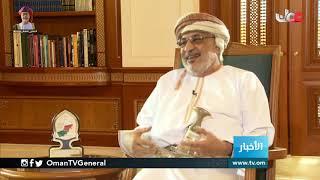 معالي د.رئيس مجلس الدولة:السلطان قابوس بن سعيد كان حريصاً على التوجيه المستمر بتحسين الخدمة للمواطن