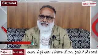 video : Nalagarh के पूर्व सांसद व विधायक डॉ राजन सुशांत ने की Press Conference