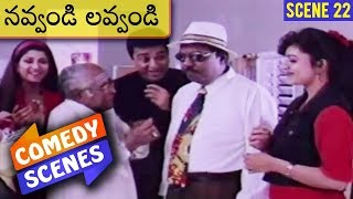 Navvandi Lavvandi Telugu Movie Comedy Scene 22 | Kamal Hassan | Prabhu Deva | Soundarya | Rambha - RAJSHRITELUGU