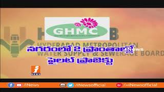 HMWSSB Officials Plans To Receive SMS Alerts On Water Supply Timing For Peoples In Hyderabad| iNews - INEWS