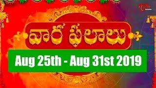 Vaara Phalalu | August 25th to 31st 2019 | Weekly Horoscope 2019 | TeluguOne - TELUGUONE
