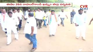 SPG reviews security for Rahul Gandhi to address public meet | Khammam | CVR News - CVRNEWSOFFICIAL