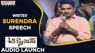 Writer Surendra Speech @ Oxygen Audio Launch | GopiChand, RaashiKhanna, Anu Emmanuel - ADITYAMUSIC