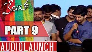 Kerintha Audio Launch Part 09 || Sumanth Ashwin, Sri Divya - ADITYAMUSIC