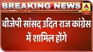 Disgruntled MP Udit Raj quits BJP, to join Congress - ABPNEWSTV