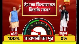 No-confidence motion: Varanasi residents hope PM Modi will clear the big test - ABPNEWSTV