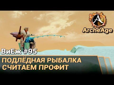 archeage ловля мифических