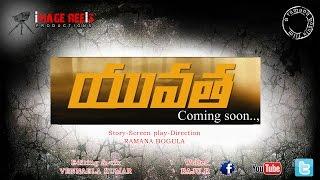 Yuvatha Telugu short film - Image Reels - YOUTUBE