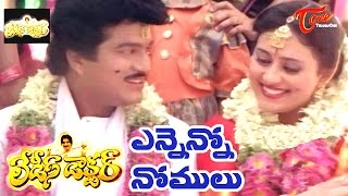 Ladies Doctor Songs | Yennenno Nomulu Video Song | Rajendra Prasad, Vineetha | #LadiesDoctor - TELUGUONE