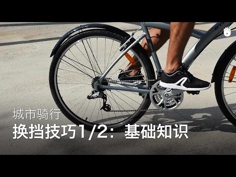 如何换挡(一):基础知识 | 安全骑自行车