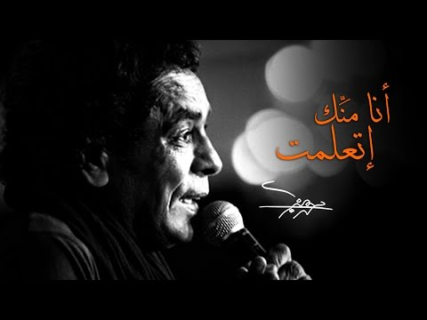 Mohamed Mounir - Ana Mennek Etaalemt (EXCLUSIVE) l (محمد منير - أنا منّك إتعلمت (فيديو كليب حصري - اتفرج تيوب