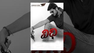VIDHI || Telugu latest  Short Film 2014 || Presented By Runway Reel - YOUTUBE