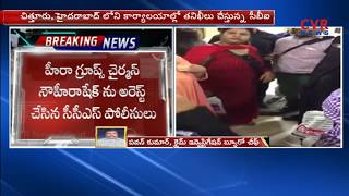 CBI Raids On Heera Group Offices | Chittoor | Hyderabad | CVR News - CVRNEWSOFFICIAL