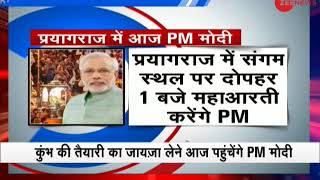 Morning Breaking: PM Modi to visit Prayagraj today - ZEENEWS